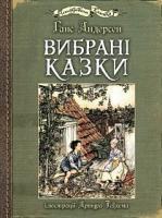 Андерсен Ганс Християн Вибрані казки : ілюстрації Артура Рекхема 978-966-10-4986-3
