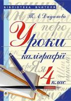 Дюдюнова Тамара Андріївна Уроки з каліграфії : 4 кл. 978-966-10-4301-4