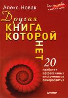 Новак Алекс Другая книга, которой нет. 20 наиболее эффективных инструментов саморазвития 978-5-496-02425-9