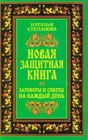 Степанова Новая защитная книга. Заговоры и советы на каждый день 978-5-386-06597-3