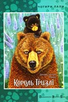 Кервуд Джеймс Олівер Король Гризлі 978-617-679-022-8