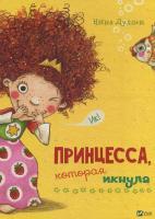 Нина Дуллек Принцесса, которая икнула 978-966-942-505-8