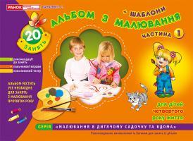 Панасюк І.С. Альбом з малювання. Молодша група, 3-4 роки. Частина 1