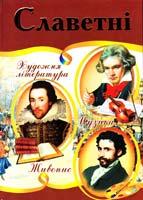 Верховень В. Славетні. Ілюстрована енциклопедія для дітей 978-966-459-459-9