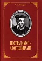 Лазарев Александр Нострадамус - Апостол Михаил. В 2-х т. 966-8550-22-6, 5-7734-0010-3