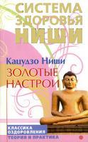 Кацудзо Ниши Золотые настрои 978-5-9684-0699-6