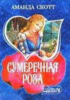 Скотт Аманда Сумеречная роза 5-17-030680-6, 5-9578-1746-5