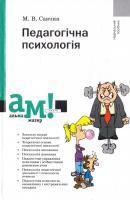 Савчин Мирослав Педагогічна психологія 978-966-8226-51-9