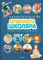 Лауро Мікеле Енциклопедія сучасного школяра 978-617-526-763-9