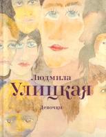 Улицкая Людмила Девочки (сборник) 978-5-271-38698-5