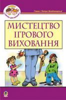Владимирська Ганна Овсіївна, Вакс Петро Олександрович Мистецтво ігрового виховання. 966-692-817-5