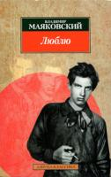 Владимир Маяковский Люблю 978-5-9985-0784-7