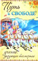 Бхагаван Шри Сатья Саи Баба Путь к свободе. Учение, дарующее бессмертие 978-5-94355-549-7