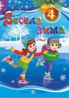 Вознюк Л. Весела зима : зошит 4 клас 978-966-07-2597-3