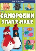 Іванова О. Саморобки з пап'є-маше 978-966-14-1479-1