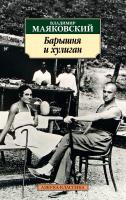 Маяковский Владимир Барышня и хулиган 978-5-389-13268-9