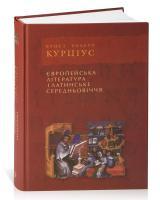 Курціус Роберт Ернст Європейська література і латинське середньовіччя 966-7007-69-6