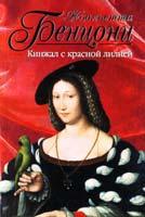 Бенцони Жюльетта Кинжал с красной лилией 978-5-699-62708-0