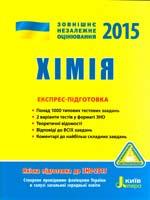 Григорович Хімія. Експрес-підготовка. (ЗНО 2015) 978-966-178-472-6