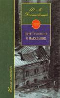 Ф. М. Достоевский Преступление и наказание 5-17-007005-5, 5-271-08691-7