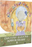 Саша Орлова; ілюстрації: Дар'я Ракова Гарбузова відпустка / Pumpkin Holiday