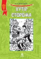 Ярмолюк Микола Якович Хутір Сторожа. Повість. 978-966-408-656-8