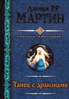 Мартин Джордж Танец с драконами 978-5-17-079812-4