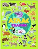 Барзотті Іларія Атлас тварин. Альбом для наліпок 978-966-947-294-6