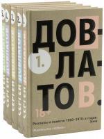 Довлатов Сергей Довлатов С. Пятитомник (комплект) 978-5-389-15684-5