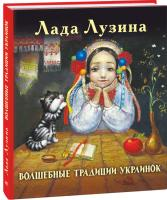 Лада Лузина Волшебные традиции украинок 978-966-03-8052-3
