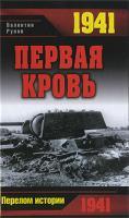 Валентин Рунов 1941. Первая кровь 978-5-699-37545-5