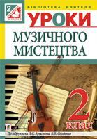 Досяк Ірина Миронівна Уроки музичного мистецтва : 2 клас : посібник для вчителя (до підр. Л. Аристової) 978-966-10-3608-5