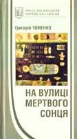 Тименко Григорій На вулиці мертвого сонця 978-966-399-677-6