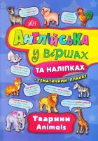 Смирнова К. В. Тварини. Animals 978-966-284-443-6