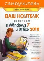 АлексейЛебедев Ваш ноутбук. Работаем в Windows 7 и Office 2010. Самоучитель 978-5-49807-819-9