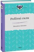 Івченко Михайло Робітні сили 978-966-03-9061-4