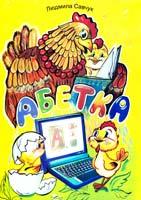 Савчук Людмила Абетка: Вірші для дітей дошкільного та молодшого шкільного віку 978-966-07-0900-3