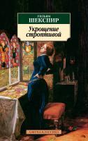 Шекспир Уильям Укрощение строптивой 978-5-389-03390-0