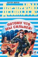 Сергей Зверев Потому что мы сильней! 978-5-699-34823-7