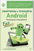 Жвалевский Андрей Смартфоны и планшеты Android без напряга. Руководство пользователя 978-5-496-00749-8