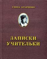 Кравченко Уляна Записки учительки 978-966-2154-42-9
