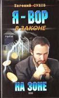 Сухов Евгений На зоне 5-04-010177-5
