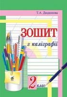 Дюдюнова Тамара Андріївна Зошит з каліграфії. 2 клас 978-966-10-4486-8