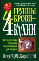 Питер Д`Адамо, Кэтрин Уитни 4 группы крови - 4 кухни 985-438-777-1
