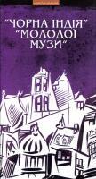 Ґабор Василь орна Індія Молодої музи 978-966-441-335-7