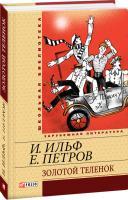 Илья Ильф Золотой теленок 978-966-03-5837-9
