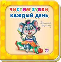Меламед Геннадій Нужные книжки. Чистим зубки каждый день