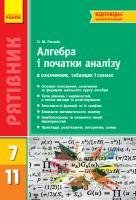 Роганін О.М. Рятівник. Алгебра і початки аналізу у визначеннях, таблицях і схемах. 7—11 класи 978-617-09-0341-9