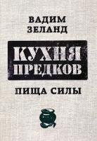 Зеланд Вадим Кухня предков. Пища силы