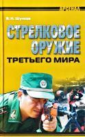 Шунков Виктор Стрелковое ооужие третьего мира 978-985-513-333-0